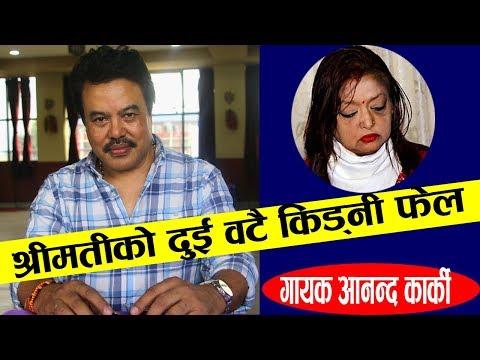 (श्रीमतीलाई किड्नी दिएर बचाउन खोजे तर...गायक आनन्द कार्की | Popular Singer Ananda Karki - Duration: 17 minutes.)