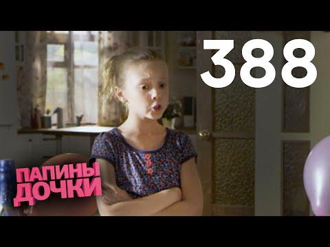Папины дочки | Сезон 19 | Серия 388 (видео)