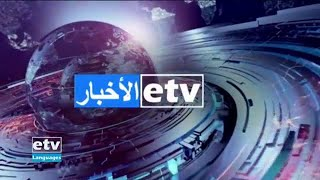 #etv Arabic News May 31/2020