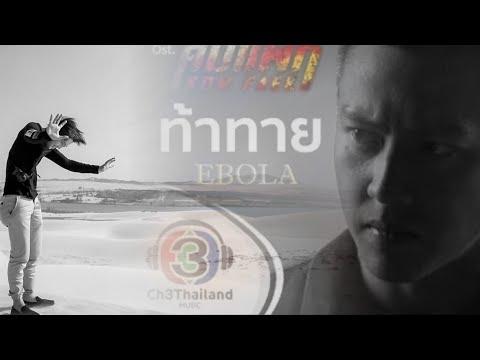 ท้าทาย - Ebola Ost.คมแฝก (Cover) Ra Watchara