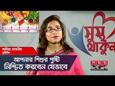 আপনার শিশুর পুষ্টি নিশ্চিত করবেন যেভাবে  Child Nutrition  Health Tips  Somoy TV