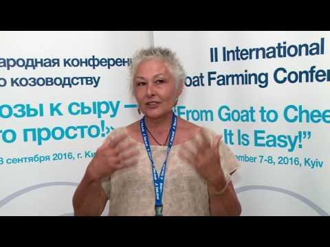 Элен Серван на II Международной конференции по козоводству в Киеве