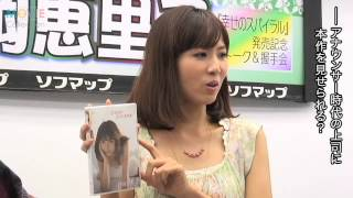 DVD『谷岡恵里子 幸せのスパイラル』発売記念イベント