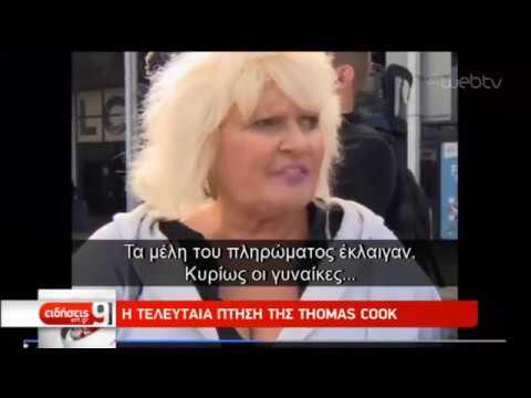 Η τελευταία πτήση της Thomas Cook | 23/09/2019 | ΕΡΤ