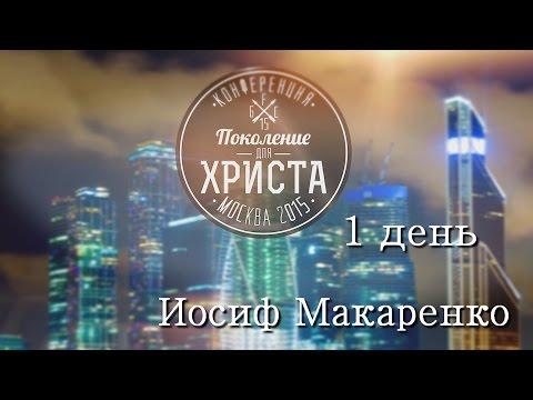 Проповедь Иосифа Макаренко