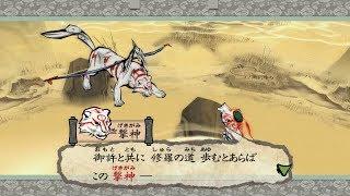 Trailer Gekigami