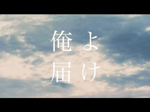 , title : '【10/5発売】忘れらんねえよ『俺よ届け』(映画「何者」劇中曲)'