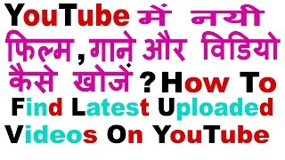 How to Find Latest Movie,Songs,Videos On Youtube (Easily) In Hindi/Urdu-2017  Youtube Search, Youtube main Latest Movie, songs,videos kaise search karet hai...