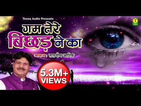 Video दुनिया की सबसे दर्द भरी ग़ज़ल - Gum Tere Bichadne Ka (Tasneem Aarif) | Teena Audio download in MP3, 3GP, MP4, WEBM, AVI, FLV January 2017