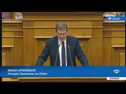 Μ.Χρυσοχοΐδης(Υπουργός Προστασίας του Πολίτη)(Προγραμματικές δηλώσεις)(21/07/2019)
