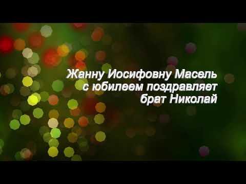 """Программа """"Примите поздравление"""" от 20.01.21."""