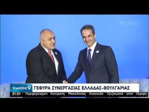 Μητσοτάκης – Μπορίσοφ: Γέφυρα συνεργασίας Ελλάδας-Βουλγαρίας | 26/02/2020 | ΕΡΤ