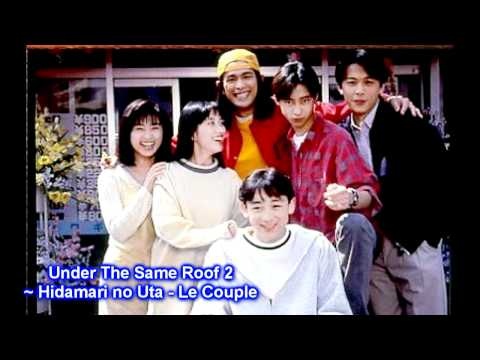 [ひとつ屋根の下 2] Under The Same Roof 2: 02 Hidamari no Uta - Le Couple