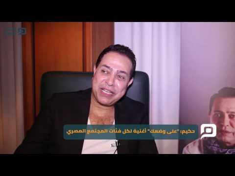 مصر العربية | حكيم: