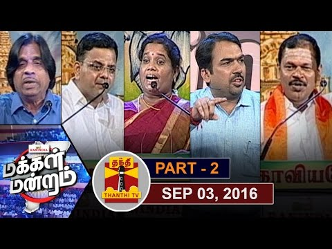 -03-09-16-Makkal-Mandram-Is-the-New-proposed-education-policy-the-way-forward-Part-2-3