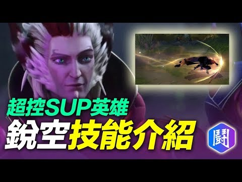 《英雄聯盟》新英雄 - 「惑羽」銳空Rakan 技能介紹
