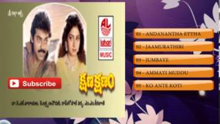 Kshana Kshanam || Telugu Songs Jukebox || Venkatesh,Sridevi