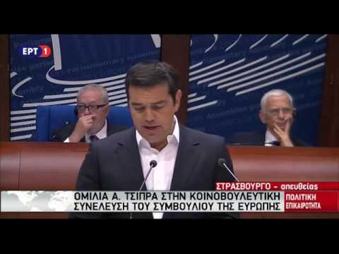 Η ομιλία του Αλέξη Τσίπρα στο Συμβούλιο της Ευρώπης