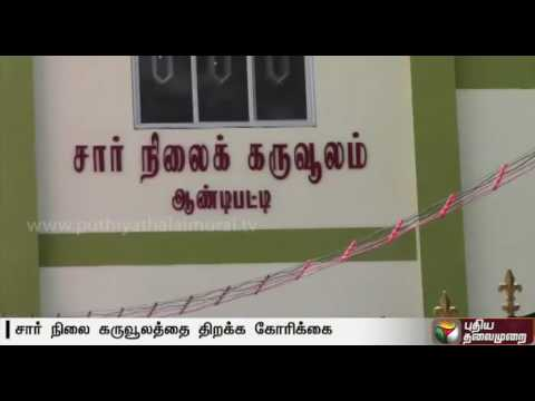 Government-office-building-inaugurated-by-the-CM-but-not-put-to-use-in-Theni