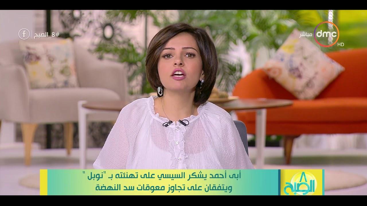 """8 الصبح - أبي أحمد يشكر السيسي علي تهنئته ب """"نوبل"""" ويتفقان علي تجاوز معوقات سد النهضة"""