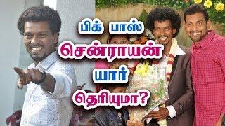 Video சென்ராயன் பற்றி நீங்கள் அறியாதவை | Vijay Tv Bigg Boss Tamil Sendrayan Biography | Season 2 MP3, 3GP, MP4, WEBM, AVI, FLV Desember 2018