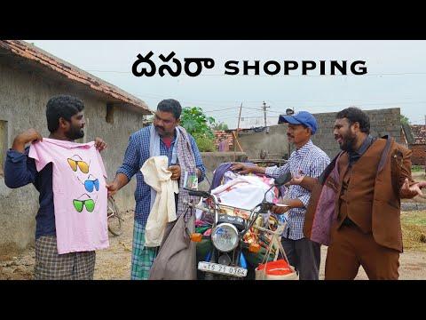 Village lo Dasara Shopping   My Village Show Comedy
