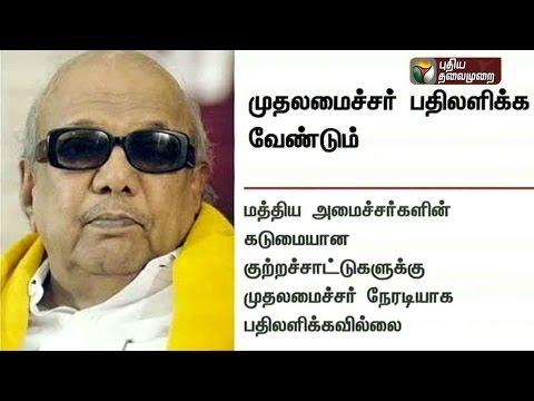 Jayalalithaa-should-reply-to-Prakash-Javadekars-comments-Karunanidhi