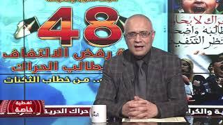 الحراك في الجمعة الـ48.. إصرار على المطالب ورفض للمناورات