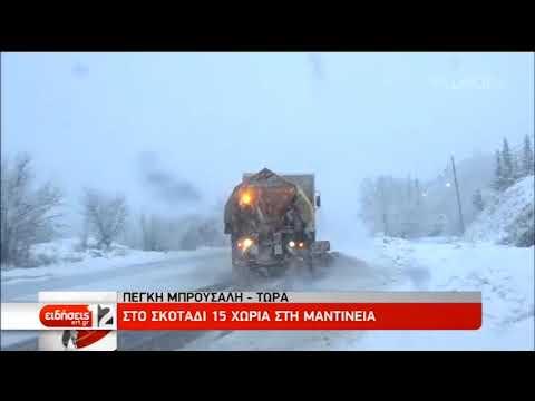 Χιόνια και αποκλεισμένα χωριά στην ορεινή Αρκαδία και Αργολίδα | 13/1/2019 | ΕΡΤ