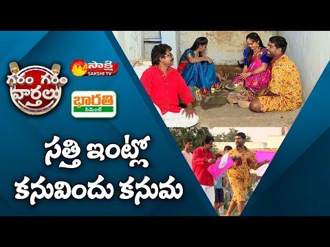 Garam Sathi And His Team Celebrating Kanuma | Happy Kanuma | #GaramSathi | EP-141