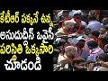 పరిస్థితి ఒక్కసారి చూడండి Minister KTR And asududin Exclusive Video Fans hyderabad | Cinema Politics