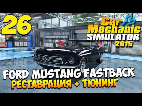 Шаманим в Car Mechanic Simulator 2015. Часть 26   Полная реставрация Ford Mustang Fastback + тюнинг!