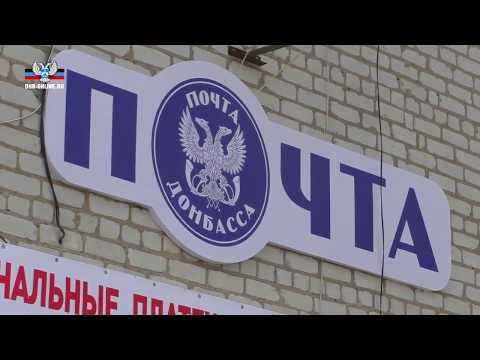 Почта Донбасса открыла новое отделение в пгт Старобешево