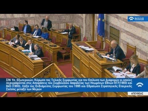 Συνεχίζεται η συζήτηση για τη συμφωνία των Πρεσπών στη βουλή