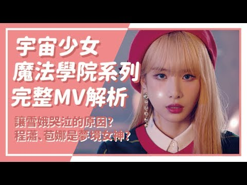 Video CH/ENG SUB) 雪娥眼淚的秘密?宇宙少女《SAVE ME, SAVE YOU》MV中的彩蛋與完整故事解析 // KPOP MV EXPLAINED download in MP3, 3GP, MP4, WEBM, AVI, FLV January 2017