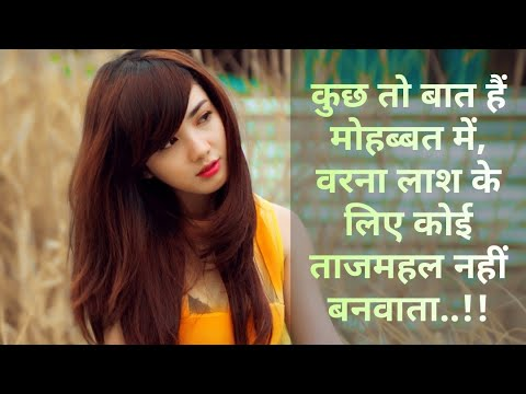 Sad Quotes - Touched Your Heart  Hindi Quotes , Sad Shayri , Relationship