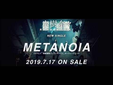 水樹奈々『METANOIA』TV-CM 15sec.