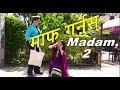 माफ गर्नुस्  Madam, 5 October 2018, New Comedy Serial, Maaf Garnus Madaml Episode 2