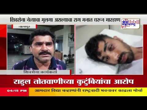Video Shivsena leader's son Rahul Totwani beaten in Police custody in Nagpur download in MP3, 3GP, MP4, WEBM, AVI, FLV January 2017