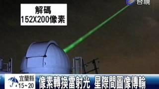 利用雷射光NASA送蒙娜麗莎登月