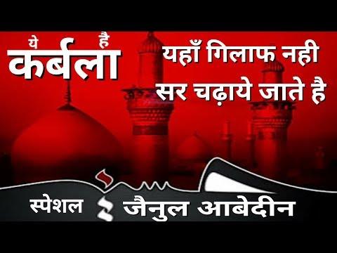 Video ये कर्बला है || Zainul Abedin Kanpuri New Naat Sharif 2017||Muharram special||Yahan to pahle se hi download in MP3, 3GP, MP4, WEBM, AVI, FLV January 2017
