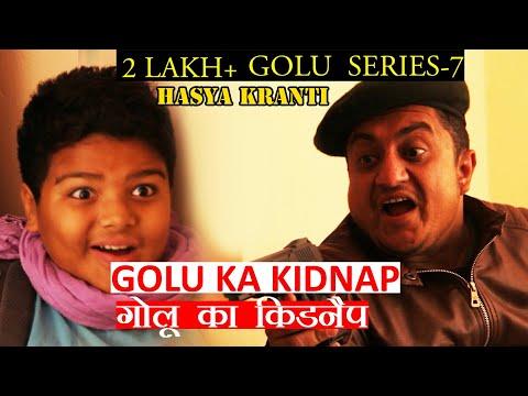 Funny videos - Golu series 7 - Golu Ka Kidnap (गोलू का किडनैप)   Latest funny comedy videos 2018