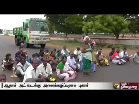 Road-roko-by-residents-in-Kamuthi-against-being-harassed-by-officials-regarding-Aadhaar-card