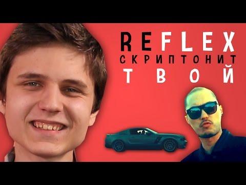 РЕФЛЕКС на Клип: Скриптонит - Твой (2016)