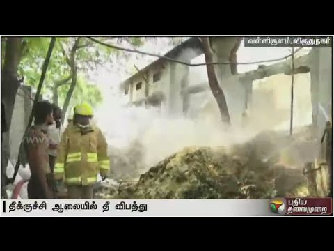 Goods-worth-lakhs-of-rupees-damaged-due-to-a-fire-mishap-at-a-match-factory-in-Virudhunagar