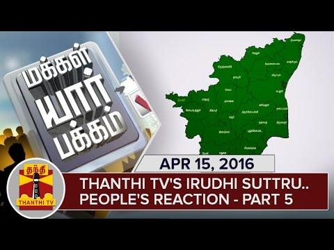 Thanthi-TVs-Irudhi-Suttru--Peoples-Reaction-Part-5-Makkal-Yaar-Pakkam-April-15