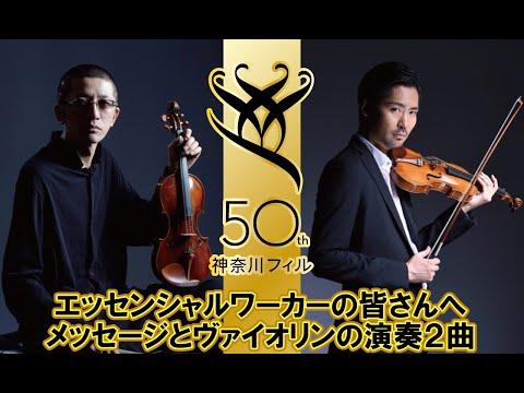 神奈川「バーチャル開放区」:コメント&演奏2曲(神奈川フィル)の画像