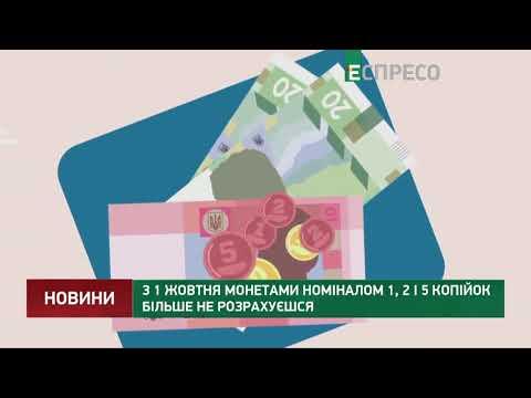 Сьогодні останній день, коли українці можуть розрахуватися дрібними монетами