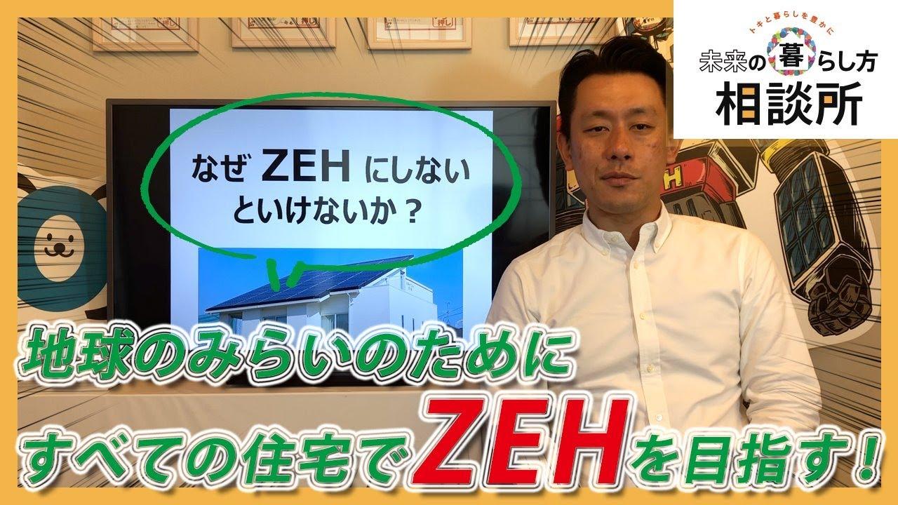 地球のみらいのためにすべての住宅でZEHを目指す