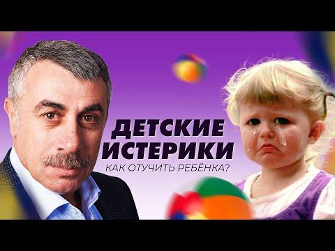 Как отучить ребёнка от истерик? - Доктор Комаровский